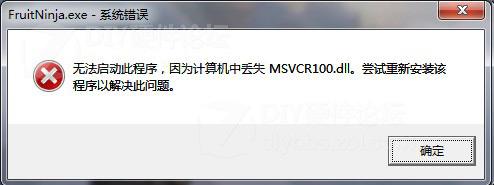 使命召唤10幽灵丢失msvcr100.dll问题解决方法