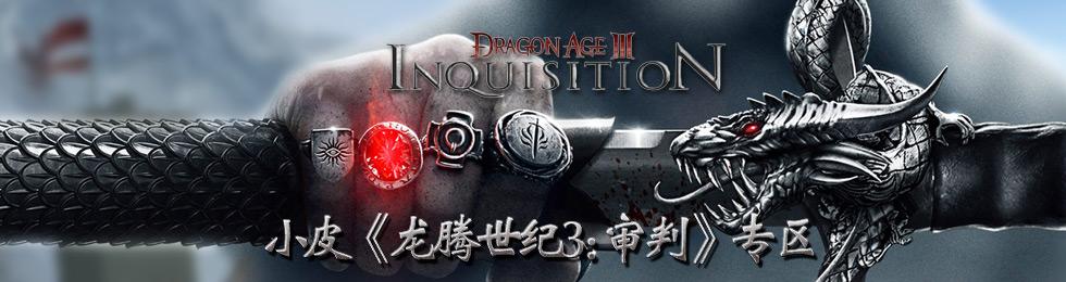 龙腾世纪3:审判
