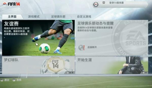 FIFA14新手教学试玩解说视频攻略