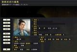 信长之野望14创造日文输入器新武将创建攻略