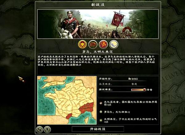 罗马2全面战争高卢战记DLC解说视频攻略