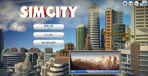 模拟城市5未来之城新资料片试玩视频攻略 日常内容讲解