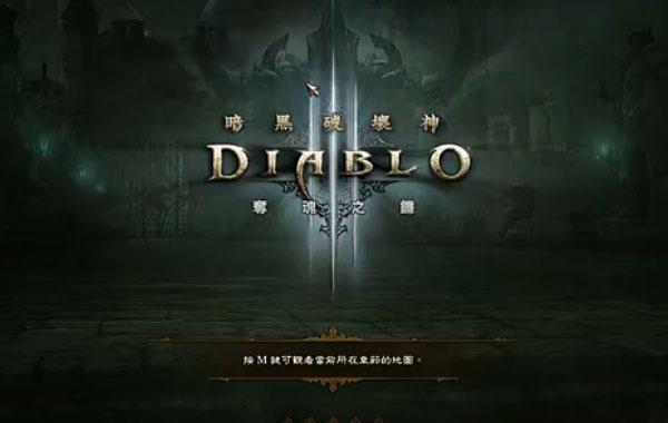 暗黑破坏神3夺魂之镰剧情模式全流程通关视频攻略