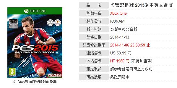 《实况足球2015》官方中文版公布 11月13日正式来临