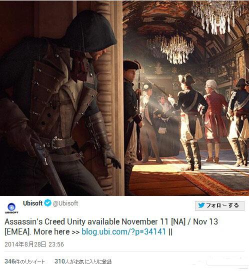《刺客信条:大革命》宣布延期发售 只为保证游戏质量