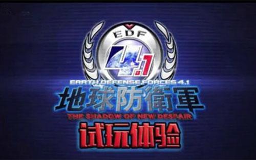 地球防卫军4.1怎么玩 地球防卫军4.1玩法解说视频攻略