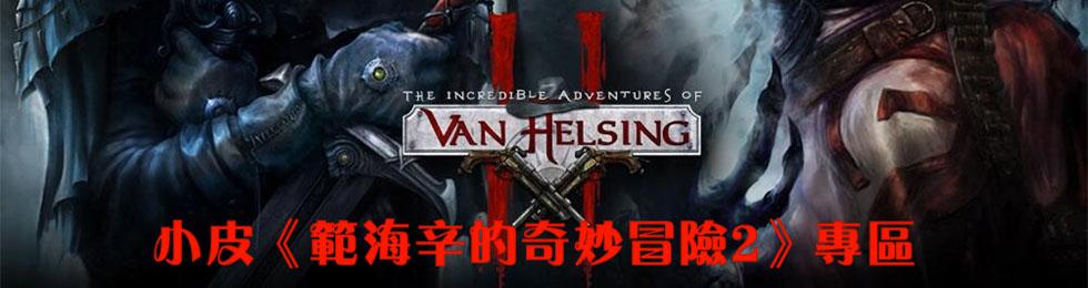 范海辛的奇妙冒险2