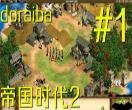 《帝国时代2》高清版怀旧实况 第一期