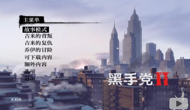 《黑手党2》最高难度剧情流程解说第一期之重返故国