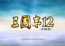 《三国志12》最新预告片视频 关二爷威震三军