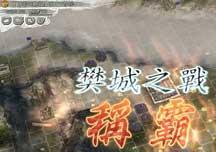 《三国志11》决战称霸模式视频演示 樊城之战