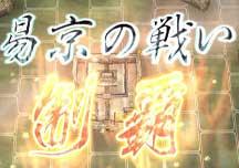 《三国志11》易京之战视频演示