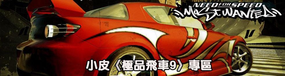 极品飞车9