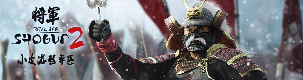 幕府将军2:全面战争