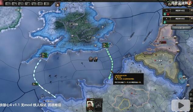 钢铁雄心4美国闪电战灭大国玩法视频攻略