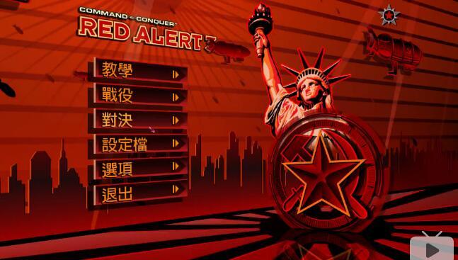 红色警戒3遭遇战随心局:苏联暴打升阳帝国