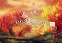 仙剑奇侠传5唯美风光视频赏析