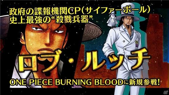 《海贼王:燃烧之血》新DLC介绍视频 CP9路奇出战