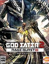 噬神者2狂怒解放官方PC正式版下载