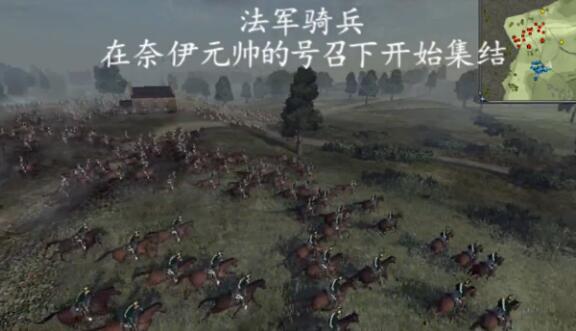拿破仑全面战争 滑铁卢战争史实再现