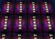 仙剑奇侠传5前传困难模式卡牌小游戏玩法视频