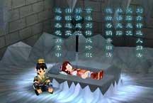 仙剑奇侠传3游戏开场动画欣赏