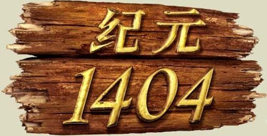 育碧宣布续写《纪元1404》纪元系列