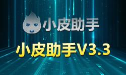 小皮助手V3.3新版上线