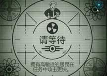 辐射避难所完美开局及玩法解说视频攻略