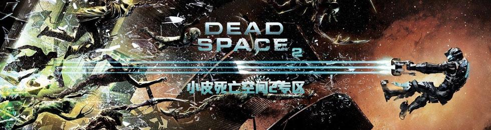 死亡空间2