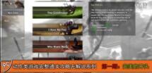 影子武士2完整游戏全流程通关攻略(上)