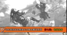 影子武士2完整游戏全流程通关攻略(下)