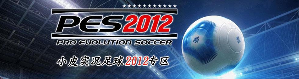 实况足球2012