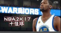 NBA2K17精彩十佳球视频分享詹皇1.8秒绝杀