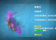 蜀山缥缈录平妖令活动玩法视频讲解