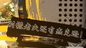 【逗鱼时刻】第88期 炉石传说是技术游戏