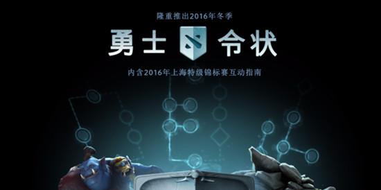 DOTA2上海特锦赛 玩家小蓝本勇士令状全通攻略