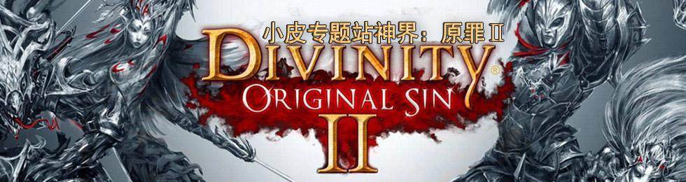 神界原罪2