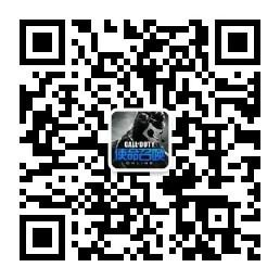 使命召唤OL官方微信公众号定位寻战友功能开放