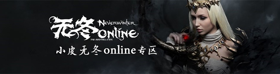 无冬Online