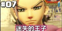 勇者斗恶龙英雄2流程视频 全剧情流程视频解说(下)