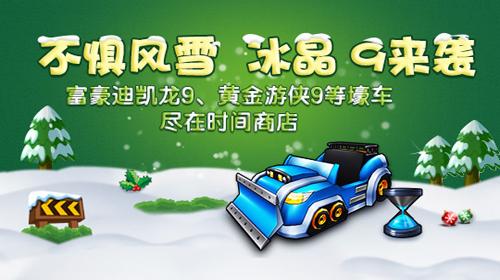 欢乐圣诞 无惧风雪!《跑跑卡丁车》冰晶9登录时间商店