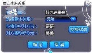 qq炫舞家族零碎申述 什么是家族零碎