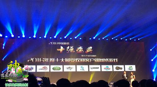 2016中国游戏十强盛典 《神武2》荣获两大奖项