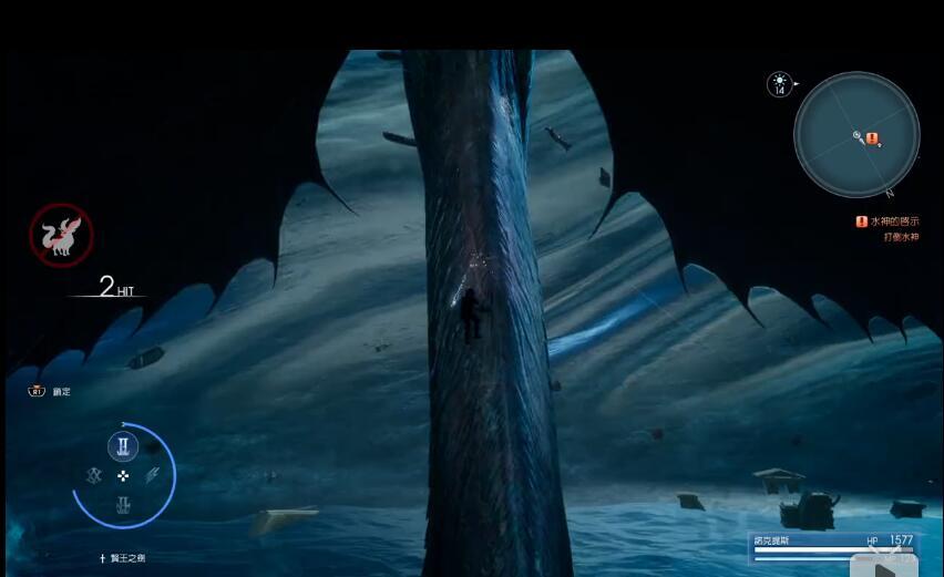 最终幻想15水神打法视频攻略 水神怎么打