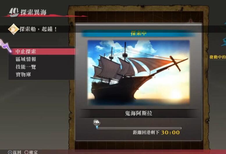 狂战传说航海BUG改进3秒一次视频演示