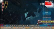 太空战舰:死亡之翼完整游戏全攻略流程解说