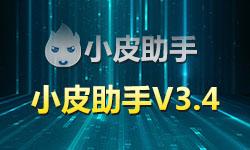 小皮助手V3.4新版上线