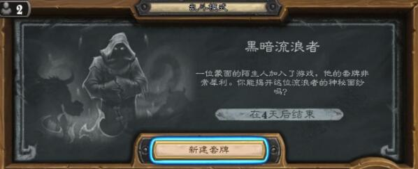炉石传说乱斗真隐藏关卡 玩家成为地狱魔牛之王