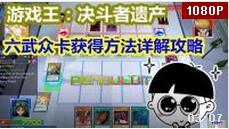 游戏王决斗者遗产六武众卡获得方法详解攻略